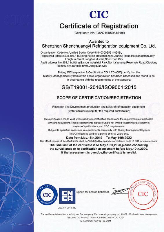 SCY chiller ISO9001 certificate